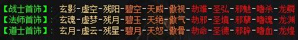 49you霸者之刃-三职业首饰排行